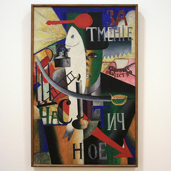 Kazimir Malevich - Een Engelsman in Moskou - Olieverf op doek 1914