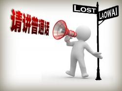 请讲普通话 - Please Speak Mandarin