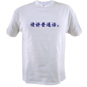 Please Speak Mandarin T-Shirt by Sinosplice's John Pasden
