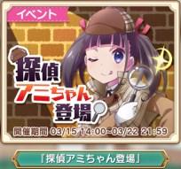 探偵アミちゃん登場