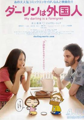 my-darling-is-a-foreigner-movie-poster-2010-1020549581