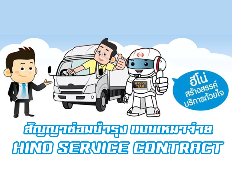 service contract hino