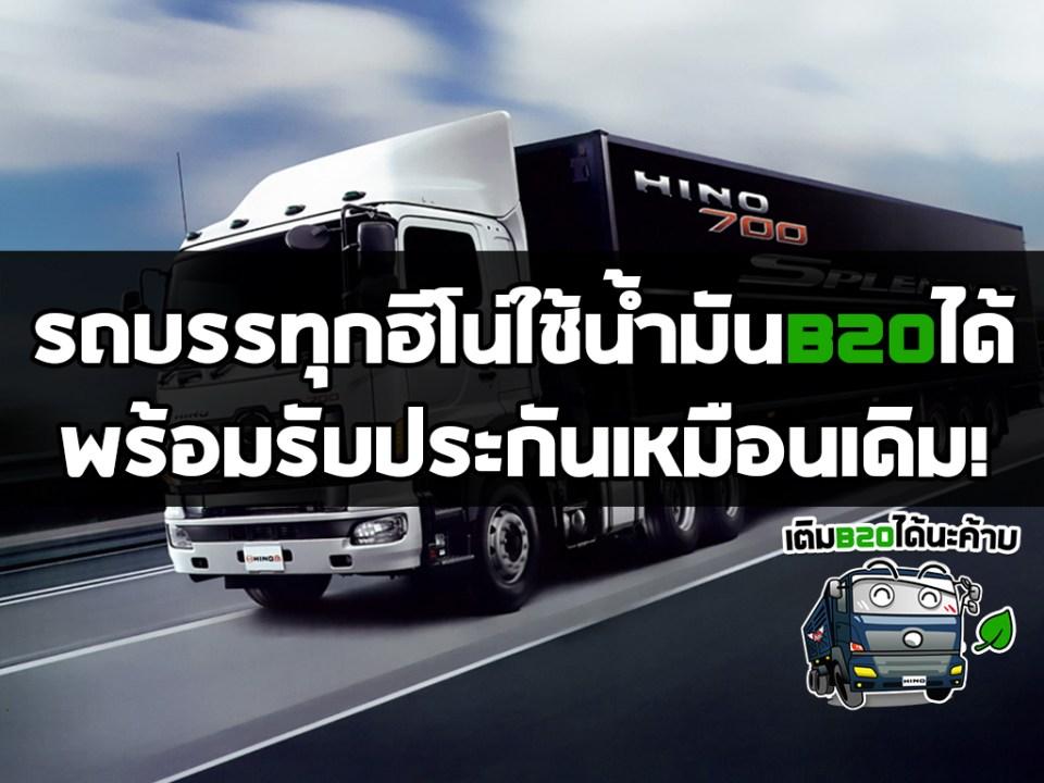 HINO เติม B20