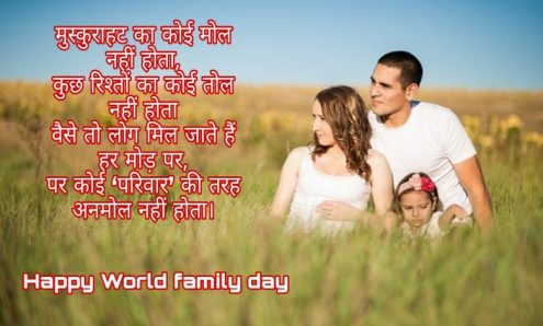 World family day wishes shayari quotes sms 2020 - Love In Shayari