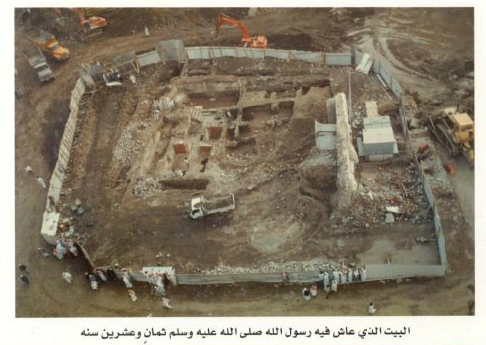 Ariel view of site of Holy Prophet (SWS) house