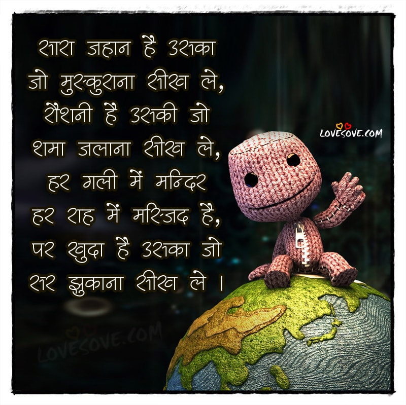 Best Friends Wallpaper With Quotes In Hindi Top 25 Hindi Suvichars Best Anmol Vachan Wallpapers