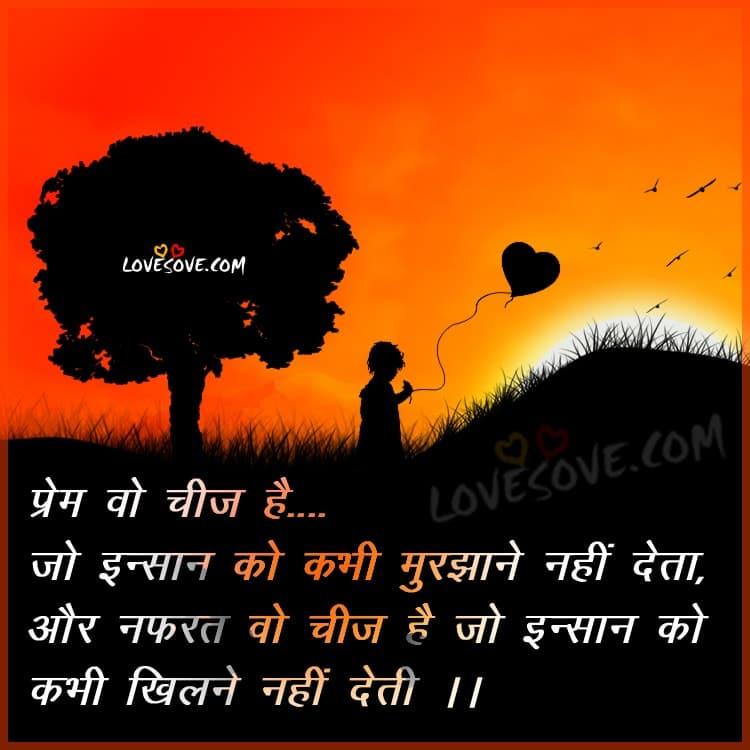 Prem wo cheej hai jo insaan ko | LoveSove.com