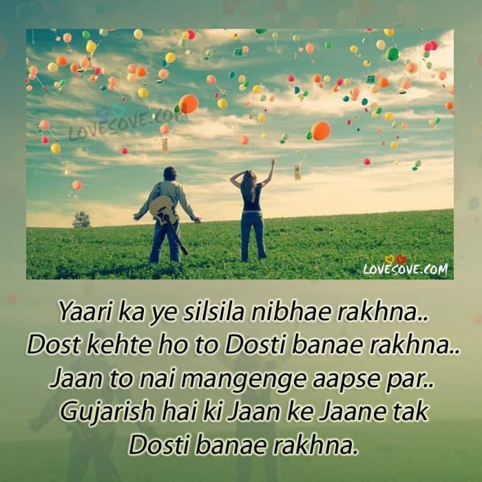 Happy Diwali Wallpaper Quotes In Hindi Yaari Ka Ye Silsila Nibhane Rakhna Shayari Wallpaer