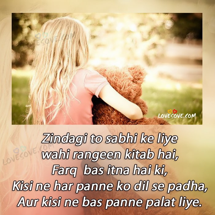 sister lie quotes