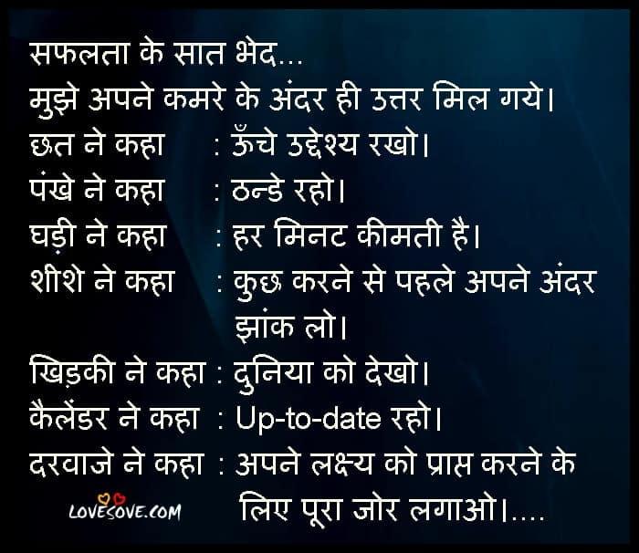 Hindi-safalta-suvichar