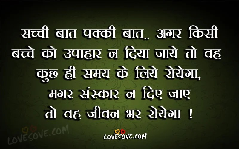 Bacchon Ko Uphar Na Diye Sanskar Suvichar Lovesove Com