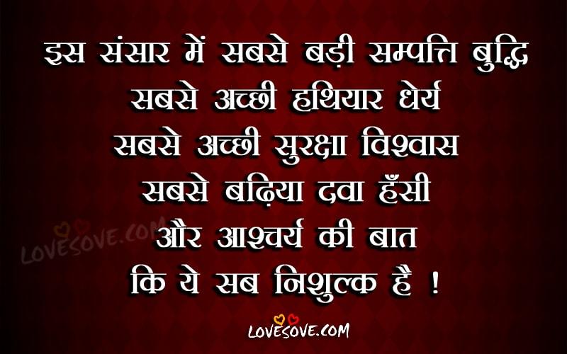 iss sansaar mai suvichar in hindi wallpaper lovesovecom
