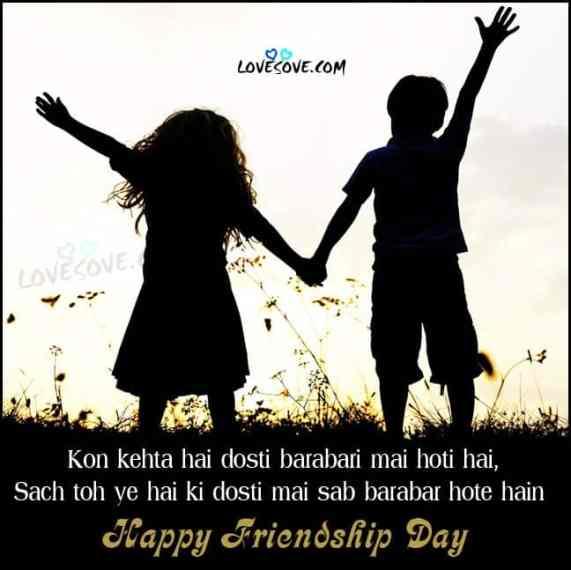 friendship shayari, friendship day shayari, happy friendship day shayari, happy friendship day wishes, Happy Friendship Day Wishes, Status, Quotes, Images For Friends, Best-friendship-day-wallpaper-lovesove