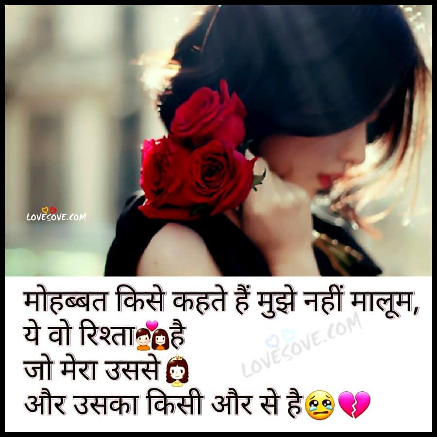 hindi shayari 4u2 very