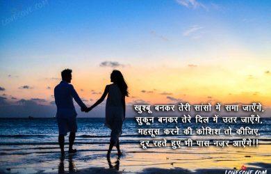 hindi shayari romantic wallpapers