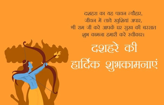 dussehra images, Dussehra Lines, dussehra quotes in hindi, Dussehra sms hindi, Happy Dussehra Badhai sandesh Hindi