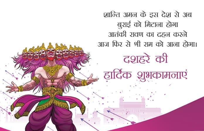Images for dussehra wishes, Happy Dussehra Wishes 2019, Happy Dussehra Wishes, dussehra wishes for friends
