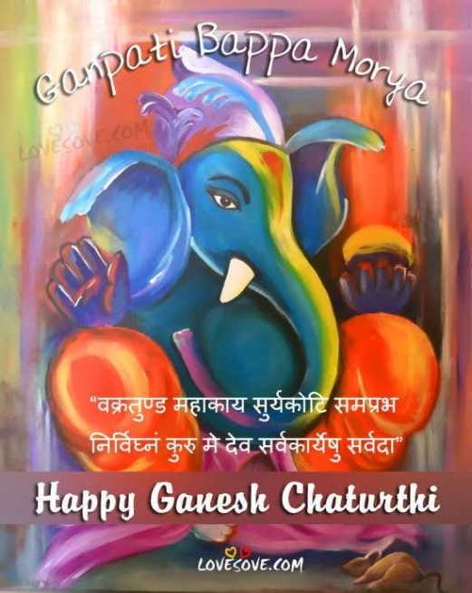 ganesh puja shayari sms, ganesh shayari in hindi, ganesh ji ke liye shayari, ganesh ki shayari, Ganesh Chaturthi Shayari, Ganesh Chaturthi Quotes, Shayari, SMS, Wishes, Ganpati Images, Ganesh Chaturthi 2017 Quotes, Shayari, SMS, Wishes For Family, Ganpati Ganesh Wishes Images For Fimial & Friends, Ganpati Mahotsav Images