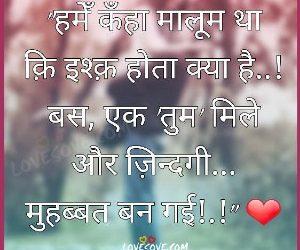 Image of: Whatsapp Top 25 Two Line Love Status Line Romantic Shayari In Hindi Font Best Love Dp Heart Touching Hindi Lines Hindi Love Quotes Whatsapp Love Shayari