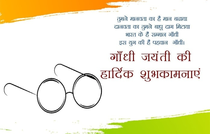 motivational speech on gandhi jayanti in hindi, mahatma gandhi in hindi