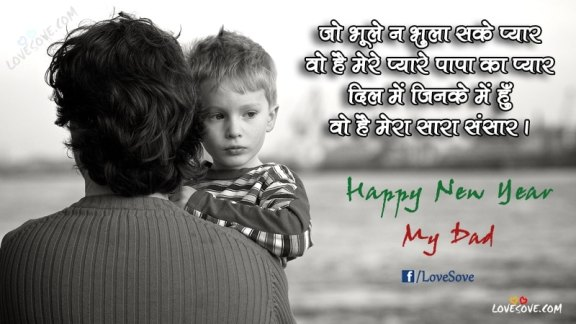 happy new year message in hindi, new year sms in hindi, happy new year quotes, happy new year dad, New Year 2019 Wishes, Shayari, Quotes For Father-Mother Images, Nav vars Ki Shubhkamnaye, Happy New Years Wallpapers For Family, Happy new Years Status Image For WhatsApp, New year Images For Facebook, Happy New Years 2019 Wishes Images, happy new year , New Years Wishes In Hindi For WhatsApp Group
