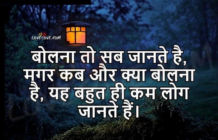 life status, life status in hindi, hindi status for life, sad status in hindi for life, life status hindi, sad status about life, life status in english, life quotes in hindi, sad life status, happy life status in hindi