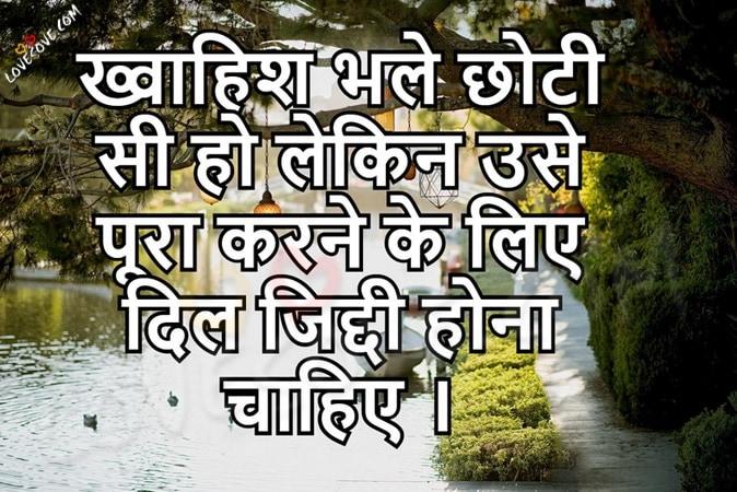 best shayari on life, status in hindi for life, hindi suvichar on life status, sad status for life, lifeline status, status in hindi life, best life status, i hate my life status, love life status, my life my shayari hindi