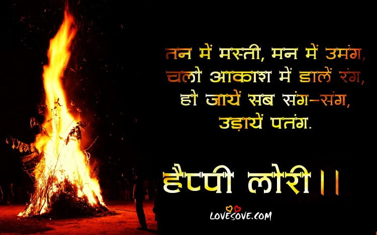happy lohri wishes, lohri messages, Lohri Wishes In Hindi, Lohri Wishes In Punjabi, Lohri Wishes