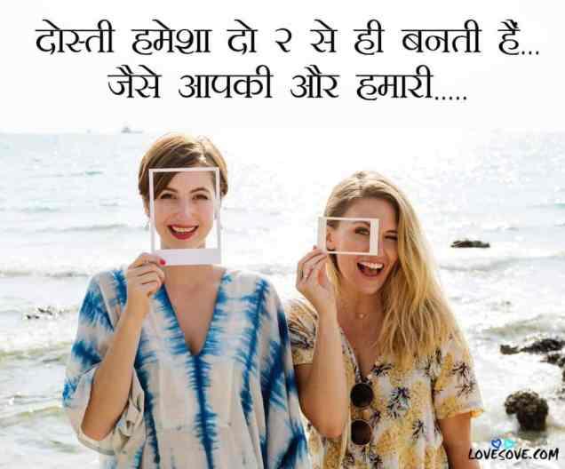 Friend forever status in hindi, best friends forever status in hindi, dost status in hindi, Beautiful Yaari Shayari, Cute Hindi Friendship Poetry, Good Dosti Shayari, friendship quotes in hindi