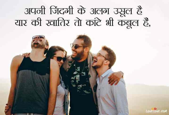 Dosti shayari image hindi, lovely dosti shayari in hindi, dosti quotes in hindi, dost status in hindi, best friends forever status in hindi, hindi shayari on best friend, friendship quotes in hindi the best, best friends quotes hindi, best quotes in hindi on friendship, friend forever status in hindi, best quotes in hindi for friendship, friendship quotes in hindi the best