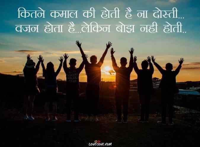 Lovely dosti shayari in hindi, friendship quotes in hindi the best, best quotes in hindi for friendship, best friend quotes in hindi, friendship quotes in hindi the best, Sachi dosti status in hindi, 2 line dosti status in hindi, love dosti status, hamari dosti status
