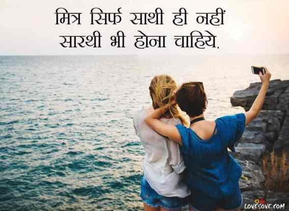 Dost status in hindi, best friends forever status in hindi, friend forever status in hindi, Heart touching dosti status, school dosti status, pyari dosti status