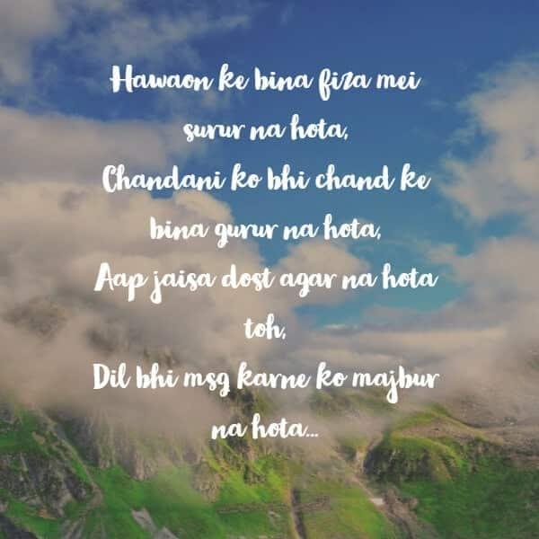 hindi shayari dosti ke liye, dosti ki shayari, heart touching dosti shayari in hindi, dosti shayari images in hindi