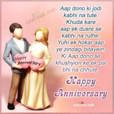 Anniversary wishes in hindi for parents, Hindi wishes for anniversary, Marriage anniversary wishes in hindi, shayari on husband wife relation, cute couple shayari, anniversary shayari, marriage anniversary wishes in hindi, anniversary wishes in hindi anniversary status, anniversary wishes, happy anniversary wishes, happy wedding anniversary wishes, Happy Marriage Anniversary Hindi Status, Shayari Wishes, Quotes, SMS, Message