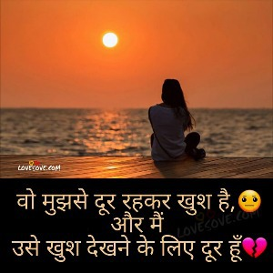 Love Couple Wallpaper With Quotes In Hindi Best Sad Shayari Pictures In Hindi