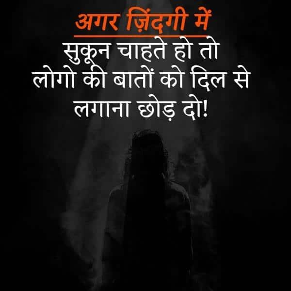 suvichar status in hindi font, latest suvichar in hindi, hindi suvichar list, suvichar hindi me, suvichar image, zindagi status hindi 2 line, zindagi status in hindi 2 line