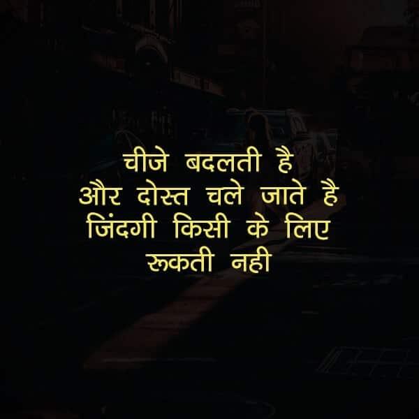 golden thoughts of life in hindi, zindagi whatsapp status in hindi, truth of life quotes in hindi, life status in hindi 2 line