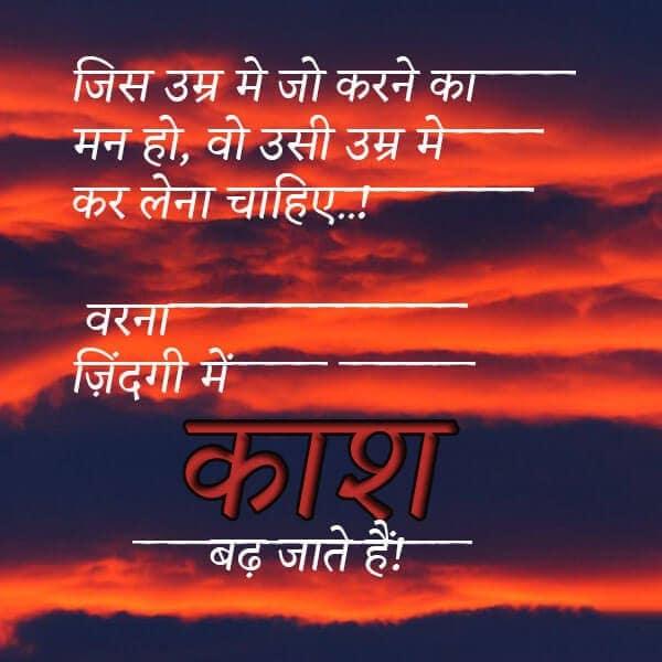quotes on zindagi in hindi, 2 line zindagi shayari in hindi, meri zindagi status in hindi, status in zindagi hindi, zindagi whatsapp status in hindi, truth of life quotes in hindi, life status in hindi 2 line