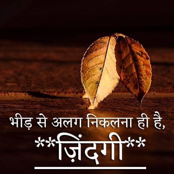 anmol suvichar image, sad zindagi status in hindi, happy life status in hindi, zindagi status in hindi font