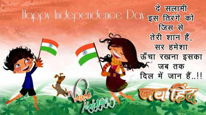independence day wishes, happy india independence day, happy independence day quotes, Independence Day Quotes Images, 15 August Wishes Images, Jai Hind