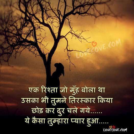 Sad Quotes About Love: Very Sad Hindi Shayari Wallpaper, Emotional Quotes, Dard