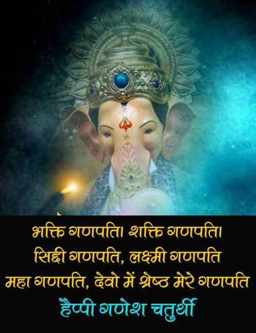happy ganesh chaturthi, ganesh chaturthi thought, thoughts on lord ganesha, ganesh chaturthi hindi shayari, ganesh ji shayari in hindi