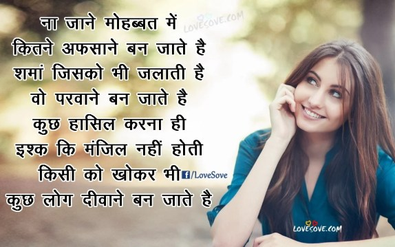 Best Hindi Mohabbat Shayari, Pyaar Bhari Shayari, New ...