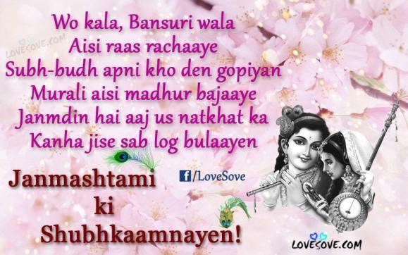 happy janmashtami shayari, janmashtami 2 line shayari, krishna janmashtami shayari, sree krishna janmashtami shayari hindi wishes, Best Happy Krishna Janmashtami Shayari, Wishes, Quotes, Images