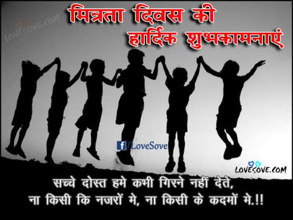 friendship shayari, friendship day shayari, happy friendship day shayari, happy friendship day wishes, Happy Friendship Day Quotes, Shayari, Status, Images Hindi - English