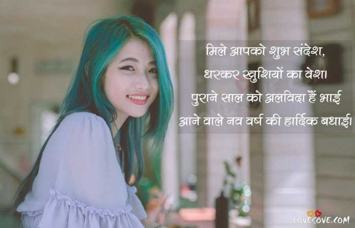 new year wishes in hindi, happy new year 2020 shayari in hindi image, happy new year shayari hindi love, happy new year wishes in hindi, new year wishes in hindi, happy new year message in hindi, new year shayari, new year sms in hindi,