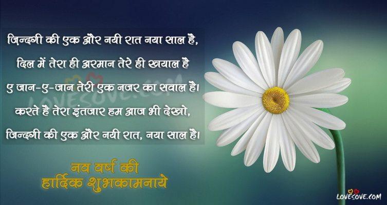 नव वर्ष की शुभकामना देते हुए मित्र को पत्र, नव वर्ष की शायरी, नव वर्ष की शायरियां, नव वर्ष सुविचार, new year wishes in hindi, happy new year message in hindi, new year shayari, new year sms in hindi,
