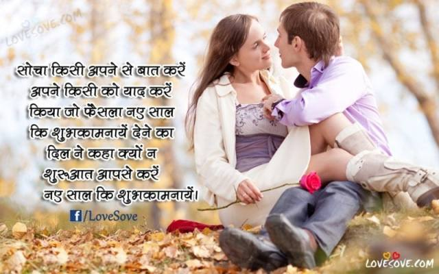 happy new year 2020 shayari in hindi, happy new year wishes for friends and family in hindi, new year 2020 shayari in hindi, happy new year wishes hindi and english, new year wishes in hindi, new year wishes in hindi, happy new year message in hindi, new year shayari, new year sms in hindi,