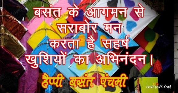 basant panchami wishes in hindi, basant panchmi image, basant panchmi images in hindi, basant panchmi thoughts hindi, Basantshayari love, best wishes for basant panchami in hindi, happy basant panchami 2020 photo, happy basant panchami message, happy basant panchami quotes, Happy Basant panchami saraswati photo, happy basant panchami to all, happy basant panchami wallpaper 2020, happy basant panchami wishes, Happy basant panchmi, happy basant panchmi 2020, happy basant panchmi 2020 image, happy basant panchmi image, Happy Basant Panchami 2019 Wishes Images, Shubhkamnaye In Hindi, Happy Basant Panchmi Wishes In Hinglish, basant panchami 2019 wishes, sms, greetings, quotes, whatsapp, facebook, messages, basant panchmi wishes for family & friends, basant panchmi wishes images for whatsapp status, हैप्पी बसंत पंचमी