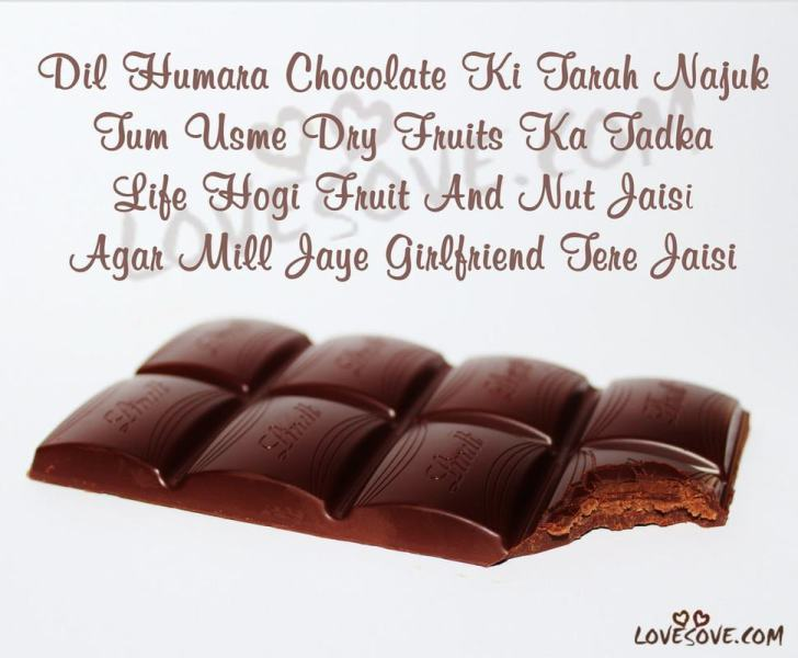 chocolate day images for love 2020, chocolate day msg for lover, chocolate day msg for wife, chocolate shayari in hindi for girlfriend, happy chocolate day 2020, chocolate day lines, happy chocolate day wishes, happy chocolate day greetings, chocolate day celebration, chocolate quotes, Happy Chocolate Day 2019 Status Shayari, Chocolate Images Hindi Wishes